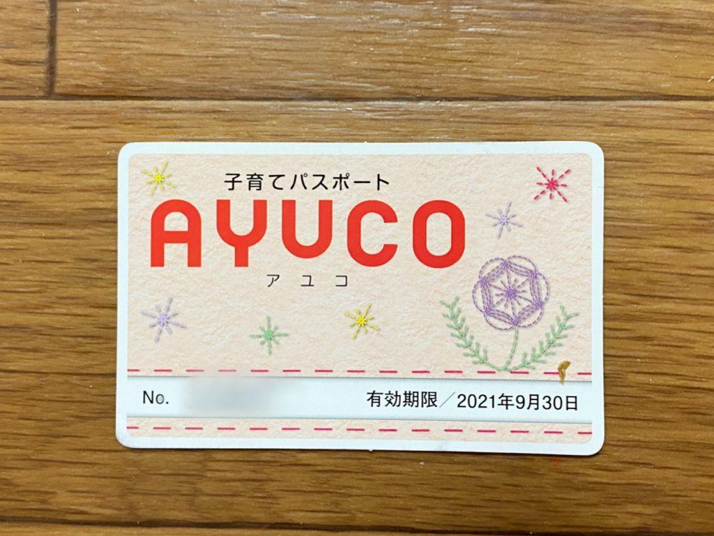 「厚木市子育てパスポートAYUCO(アユコ)」