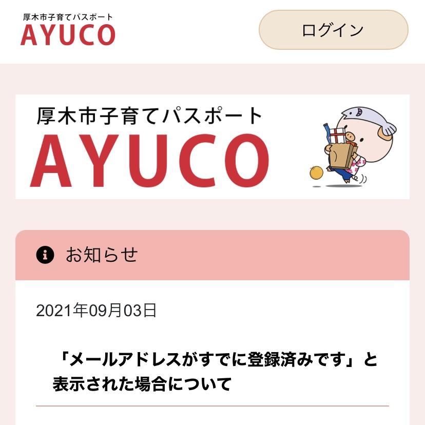厚木市子育てパスポートAYUCO(アユコ)